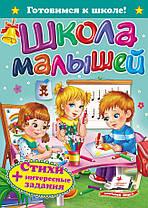Книга А5 Стихи: Школа малышей Пегас Украина