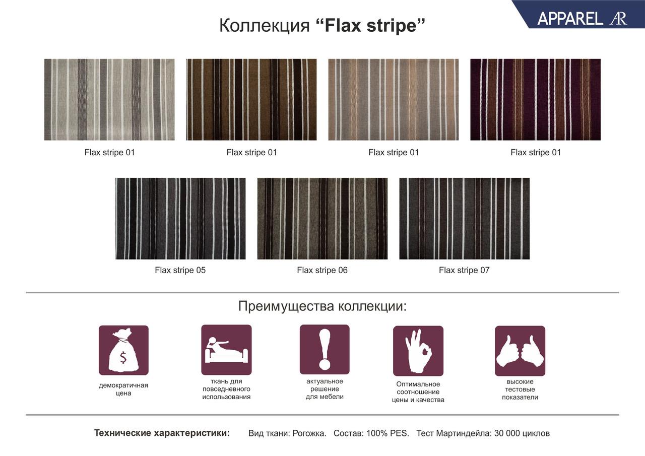 Рогожка Flax stripe