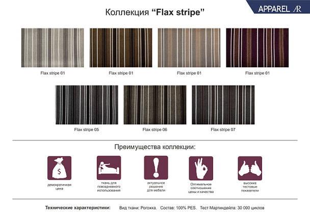 Рогожка Flax stripe, фото 2