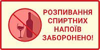 """Наклейка """"Распитие спиртных напитков запрещено!"""