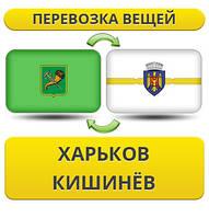 Перевозка Личных Вещей из Харькова в Кишинёв