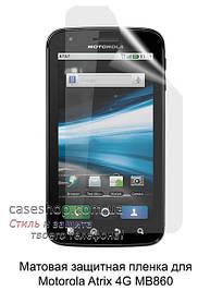 Матовая защитная пленка Motorola Atrix 4G MB860