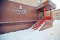 """Гостиница в Барнауле , апарт-отель """"Южный"""""""
