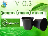 Пластиковый стакан для рассады 300/90