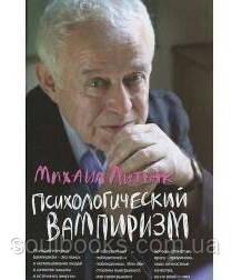 Психологический вампиризм Михаил Литвак