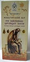 """Монастырский сбор """"При заболевании щитовидной железы"""""""