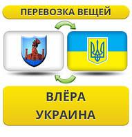 Перевозка Личных Вещей из Влёра в Украину