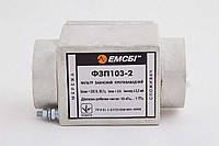 Фільтр захисний протизавадний типу ФЗП 103-2