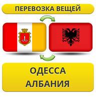 Перевозка Личных Вещей из Одессы в Албанию