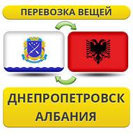 Перевозка Личных Вещей из Днепропетровска в Албанию