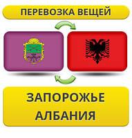 Перевозка Личных Вещей из Запорожья в Албанию