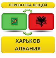 Перевозка Личных Вещей из Харькова в Албанию