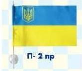 Флаг Украины автомобильный, маленький на присоске по акционной цене