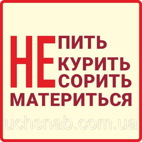 """Наклейка """"Не пить, не курить, не сорить, не материться"""" - Интернет-магазин Учcнаб Украина в Харькове"""