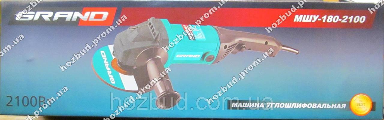 Болгарка GRAND МШУ-180-2100