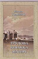 Микола Томенко Трудова книжка матері