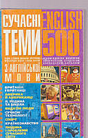 500 Сучасні теми з англійської мови