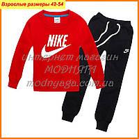 Спортивный костюм найк   костюмы Nike взрослые размеры