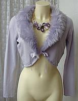 Кофта женская модная болеро бренд Orsay р.48 6158