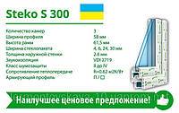 Металлопластиковое окнa STEKO S300