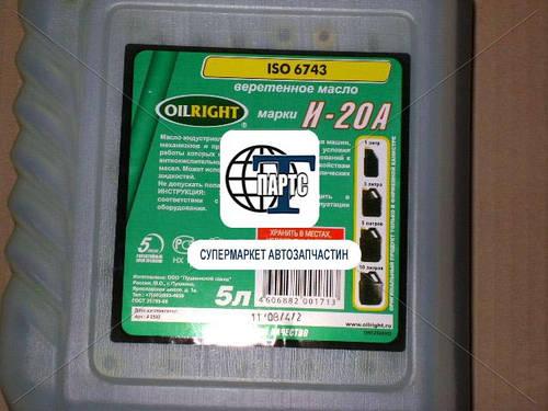 Купить Автохімія от Oilright по оптовим ценам