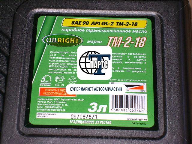 Масло трансміс. OIL RIGHT Теп-15В SAE 90 GL-2 (Нігрол) (Каністра 3л ... 764a64095e543