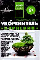 """Стимулятор роста корней """"Корневин"""" (укоренитель)  5г"""