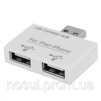 USB сплиттер Hub для зарядки iPhone, iPod, iPad. Splitter Charger Hub Apple (B1182 )