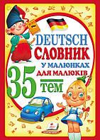 Книга Deutsch: Словник у малюнках для малюків Пегас Украина