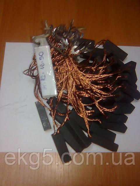 Графитовые щетки ЭГ-14 12х16х50( графитовые щетки, запчасти к электродвигателям и генераторам)