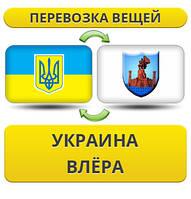 Перевозка Личных Вещей из Украины в Влёру