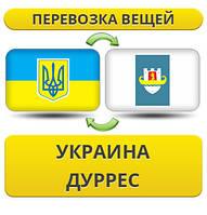 Перевозка Личных Вещей из Украины в Дуррес