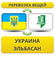 Перевозка Личных Вещей из Украины в Эльбасан