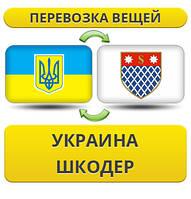Перевозка Личных Вещей из Украины в Шкодер