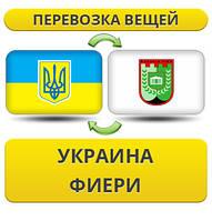 Перевозка Личных Вещей из Украины в Фиери