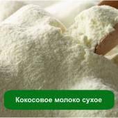 Кокосовое молоко сухое, 25 грамм
