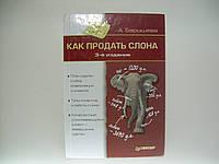 Барышева А.В. Как продать слона, или 51 прием заключения сделки.