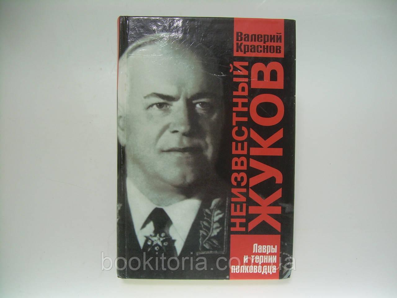 Краснов В.Г. Неизвестный Жуков. Лавры и тернии полководца (б/у).
