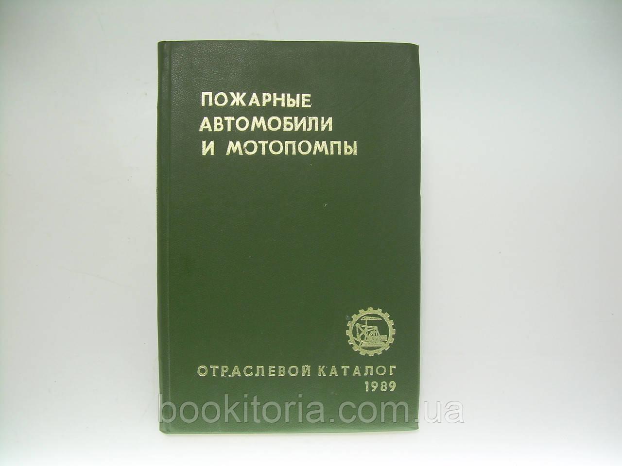 Пожарные автомобили и мотопомпы (б/у).