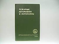 Пожарные автомобили и мотопомпы (б/у)., фото 1