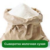 Сыворотка молочная сухая, 100 грамм
