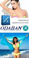 Дезодорант Одабан – начните менять жизнь к лучшему!