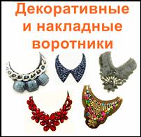 Декоративные и накладные воротники