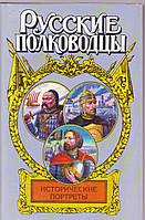 Русские полководцы Исторические портреты