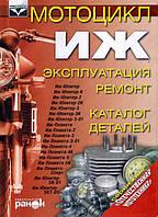 Мотоцикл ИЖ Руководство по ремонту и техобслуживанию, каталог деталей