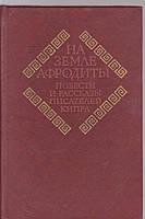 На земле Афродиты Повести и рассказы писателей кипра