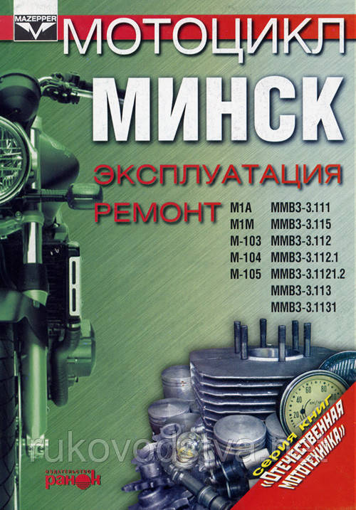 мотоцикл минск руководство по эксплуатации