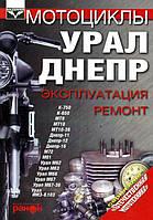 Книга Мотоциклы Урал, Днепр Руководство по ремонту, техобслуживанию и эксплуатации