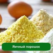 Яичный порошок, 100 грамм