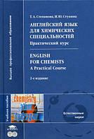 Английский язык для химических специальностей.